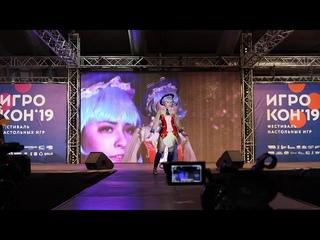 Lentrery Fair - Nelke von Lestamm - IgroCon 2019