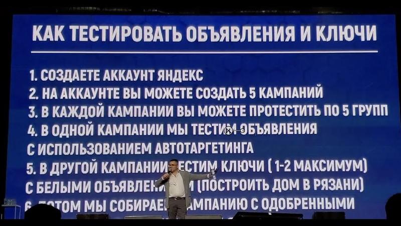 Доклад Рафаэля Sensey Габитова с CPA LIFE 2019 по Яндекс Директу