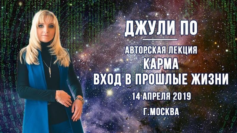 Джули По Авторская лекция Карма вход в прошлые жизни г Москва 14 апреля 2019