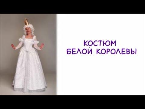 КОСТЮМ БЕЛАЯ КОРОЛЕВА АНИМАТОРСКИЙ