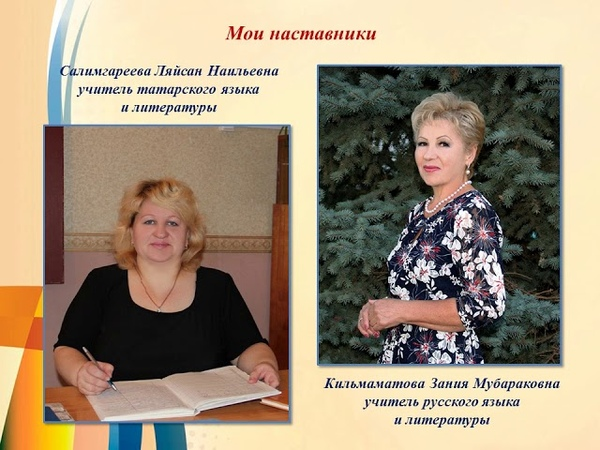 САЛИМГАРЕЕВА ДИНАРА