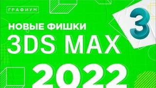 НОВЫЕ ФИШКИ 3DS MAX 2022   ОБЗОР НОВЫХ ФУНКЦИЙ