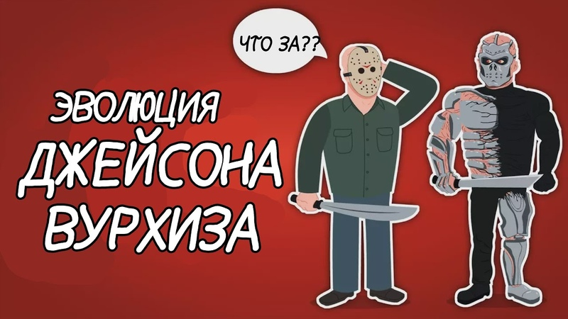 Эволюция Джейсона Вурхиза 1980 2011 Анимация