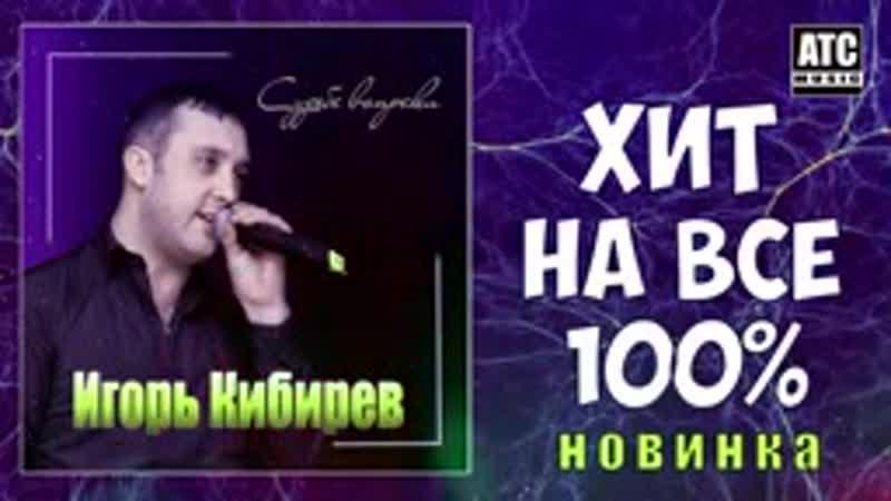 Игорь Кибирев - Судьбе Вопреки ! ХИТ НА ВСЕ 100% ! НОВИНКА