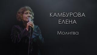 Камбурова Елена - Молитва (Караоке)