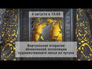 Открытие обновленной экспозиции художественного литья из чугуна
