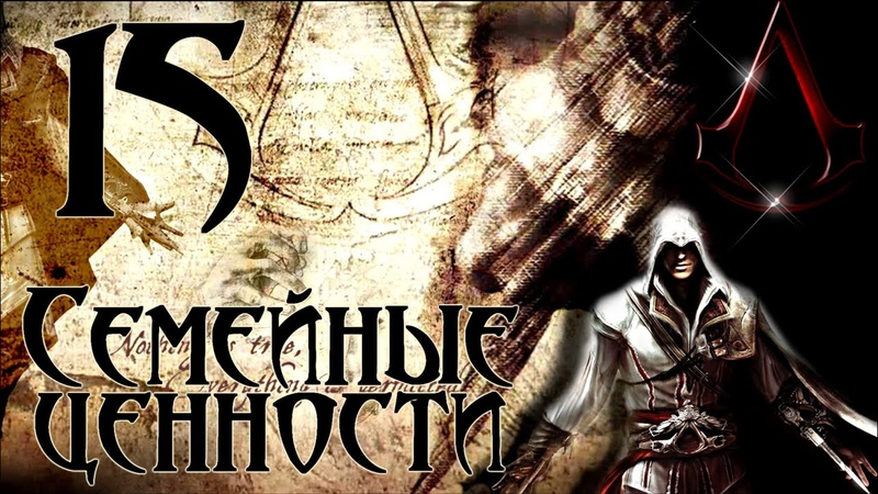 Assassin's Creed Brotherhood no comment 15 Семейные ценности Борджиа