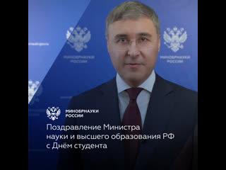 Поздравление Министра науки и высшего образования РФ с Днём студента