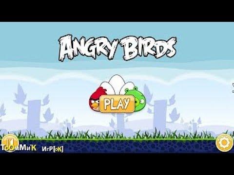 Мультик ИГРА для детей - Энгри Бердс 1. Прохождение ИГРЫ Angry Birds - 5 серия