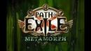 Path of Exile метаморф Первые новости