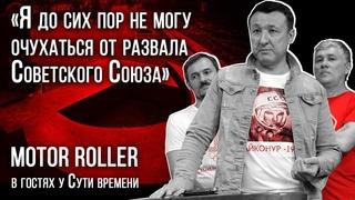 «Я до сих пор не могу очухаться от развала Советского Союза» – Motor Roller в гостях у Сути времени