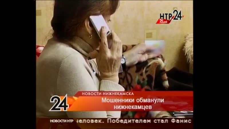 Осторожно мошенники Телерадиокомпания НТР