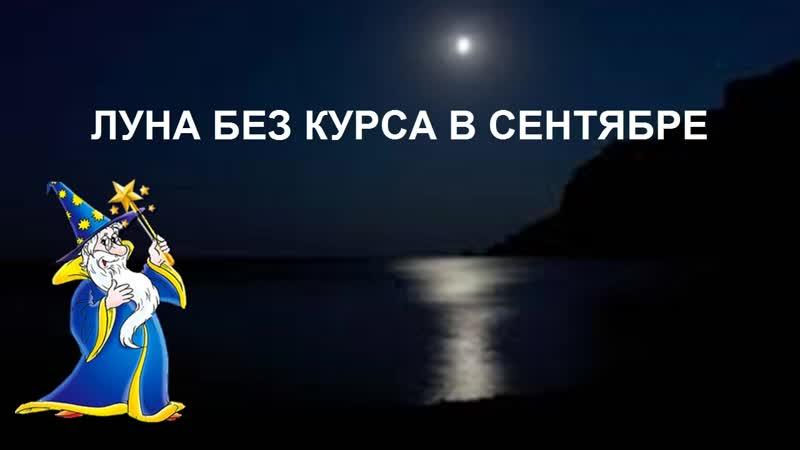 Луна без курса в сентябре 2020г Подсказки Звездочёта