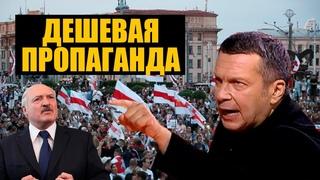 Фейки пропагандистов, бастующая Беларусь и коронавирус в России