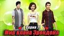 71. Самостоятельная жизнь, начало... / МИР КЛАНА ЭРЕНДЕЙЛ / The Sims