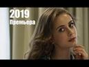 Новейший сериал 2019. Незаслуженное место, фильм о справедливости, 1-2 серия, мелодрама новинка 2019