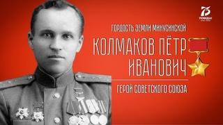 004 Гордость земли Минусинской - Колмаков Пётр Иванович