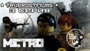METRO 2033, 3 СЕРИЯ, lego stopmotion, лего мультфильм, Развитие конфликта  TrueRostFilms 