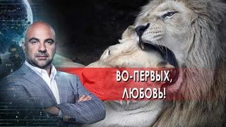"""Во-первых, любовь.  """"Как устроен мир"""" с Тимофеем Баженовым. ()"""