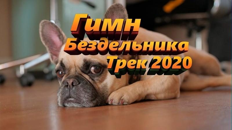 НеУгольник Гимн Бездельника Official Music 2020