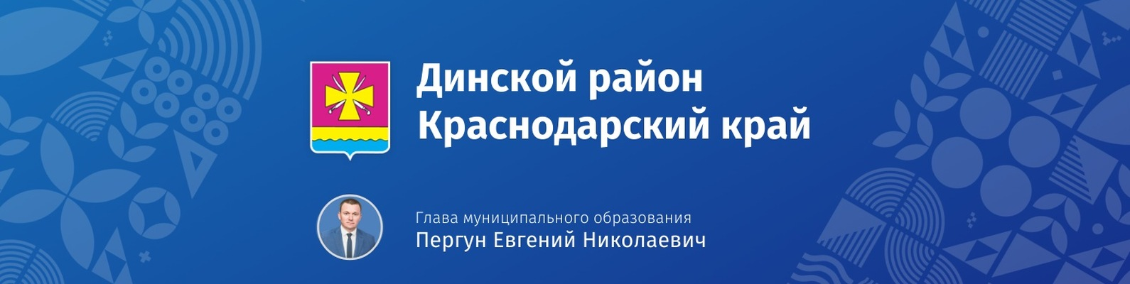 Динской район. Деловая Кубань — бизнес-портал Краснодарского края | 400x1590