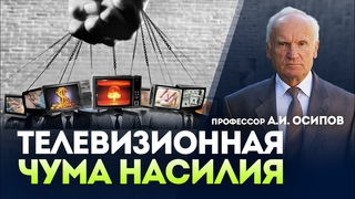 Осипов Алексей: Как СМИ влияют на подсознание человека?