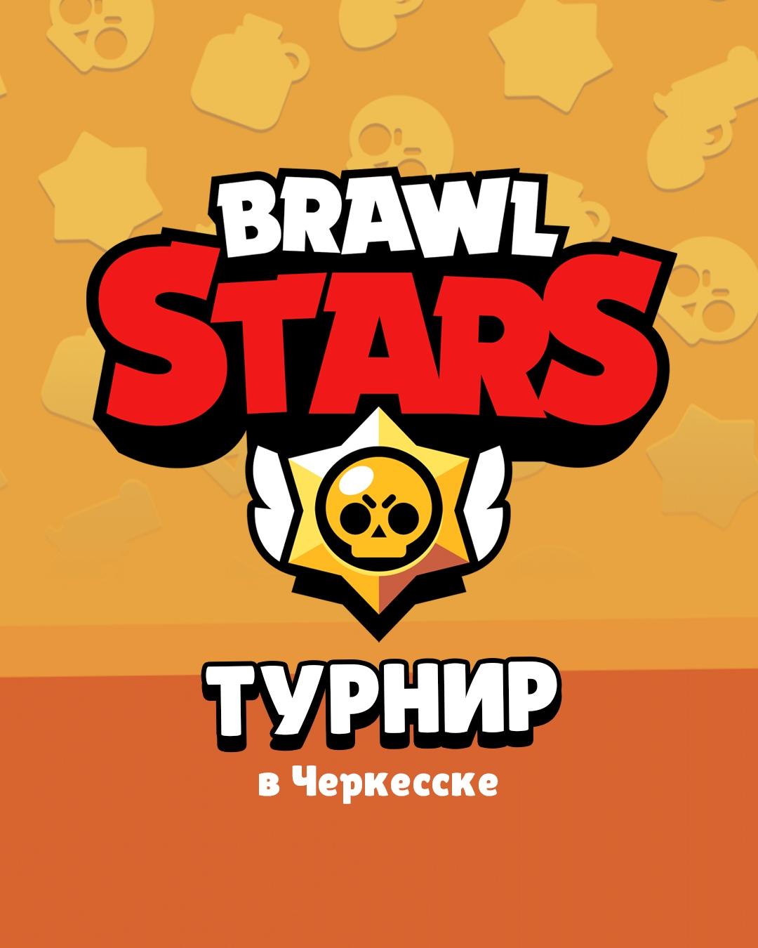 Первый открытый кибер турнир Черкесска по Brawl Stars!
