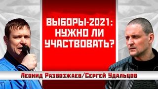 Леонид Развозжаев/Сергей Удальцов: Выборы-2021. Нужно ли участвовать?