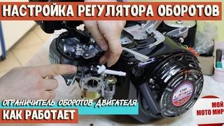 Настройка регулятора (ограничитель) оборотов двигателя LIFAN 168F-2 170F Loncin Honda GX200