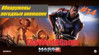 Прохождение Mass Effect 2 [#34] (Обнаружены погодные аномалии)
