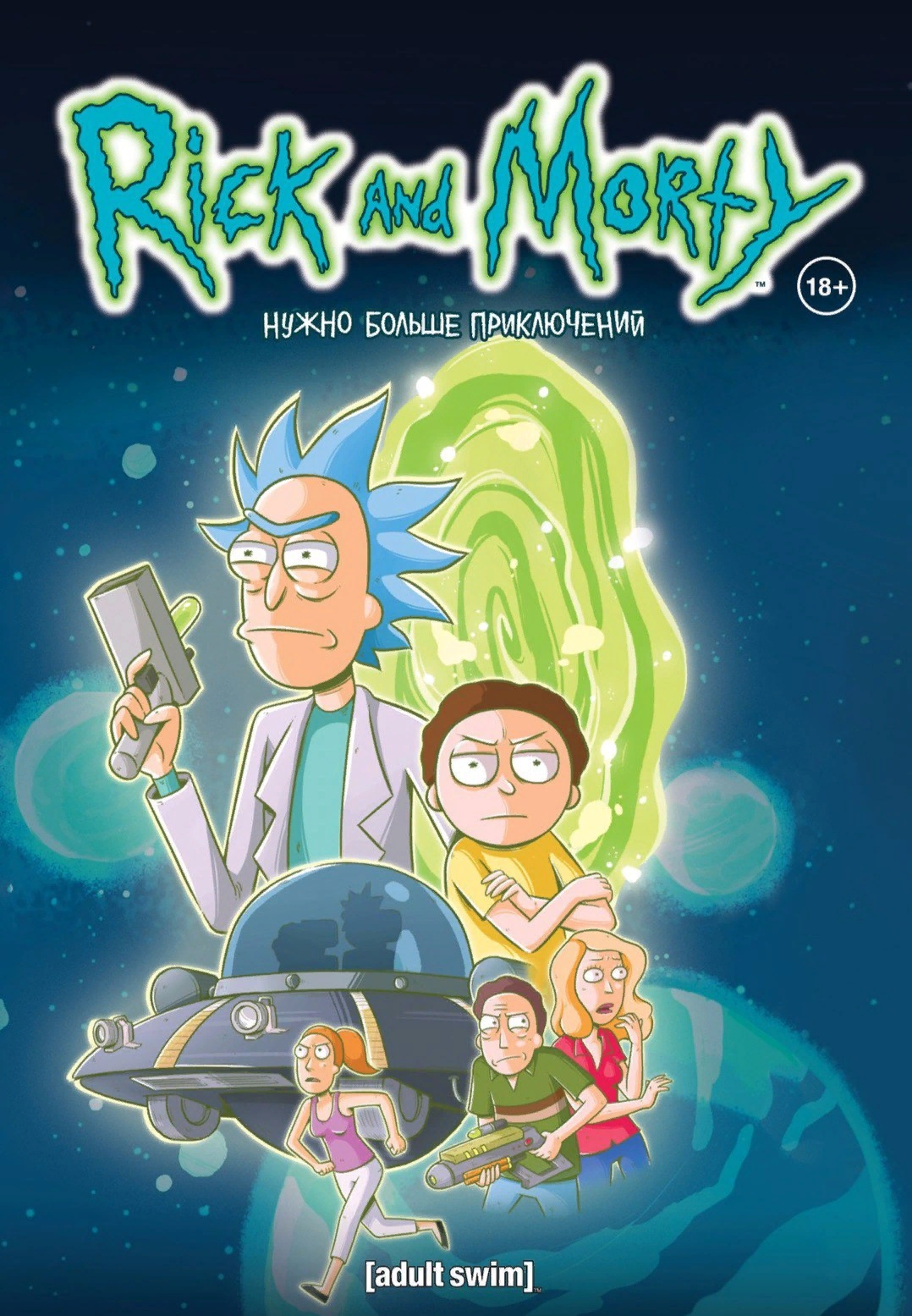 Rick and Morty книга 2 нужно больше приключений marvelmuvie