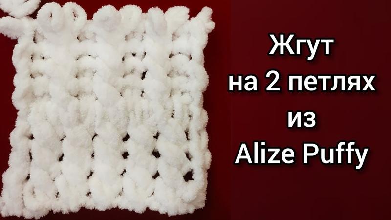Жгут на 2 петлях из Alize Puffy