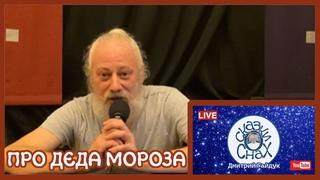 Дмитрий Гайдук - ПРО ДЕДА МОРОЗА