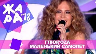 Глюк'oza  -  Маленький самолёт (ЖАРА В БАКУ Live, 2018)