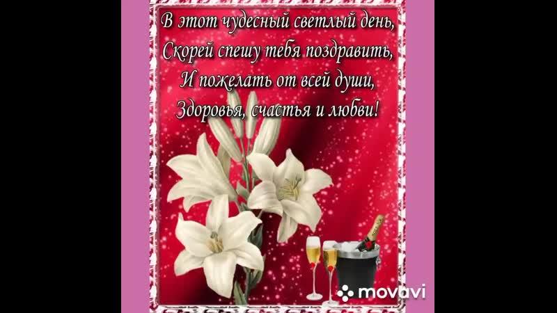 С днём рождения моя Анечка