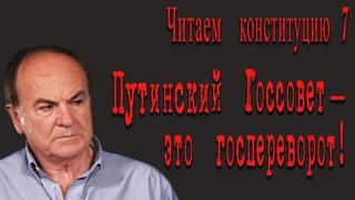 Путинский Госсовет - это госпереворот! #ИгорьГундаров