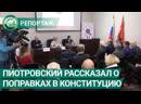 Пиотровский рассказал о важности внесения в Конституцию поправки о культуре ФАН ТВ