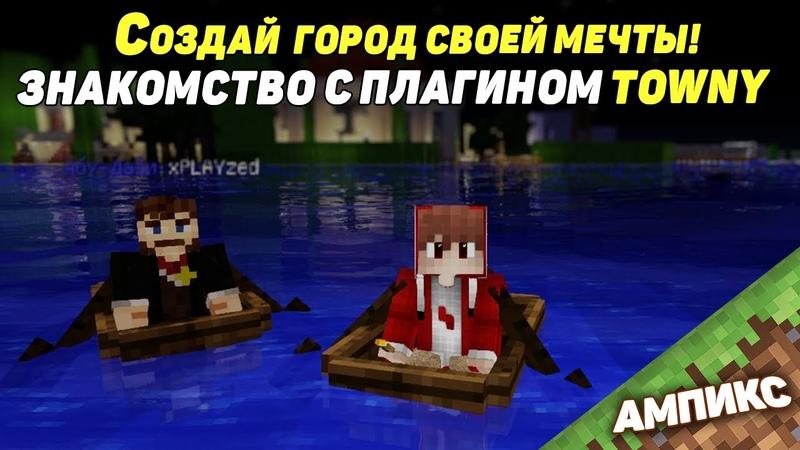 Minecraft 1 15 2 Создай свой город Знакомство с плагином Towny 1