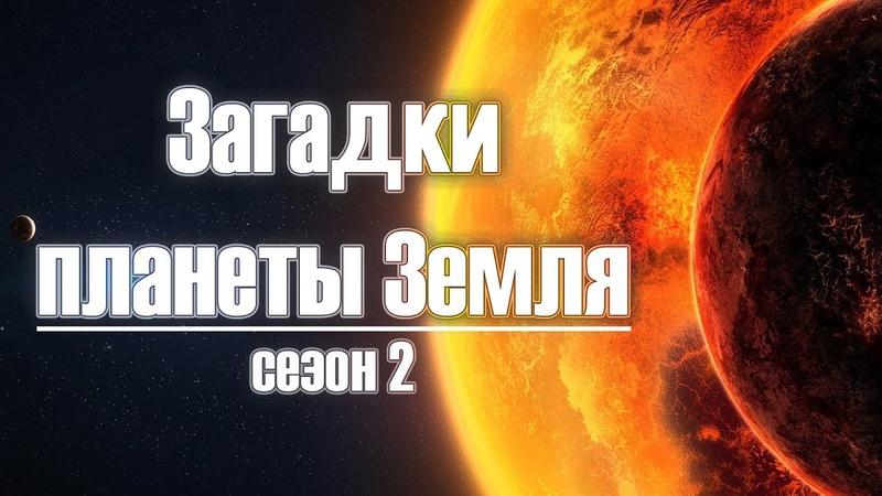 Загадки планеты Земля Сезон 2 эпизод 5