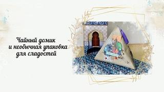 """#ScrapMania_tm """"Чайный домик и необычная упаковка для сладкого подарка"""