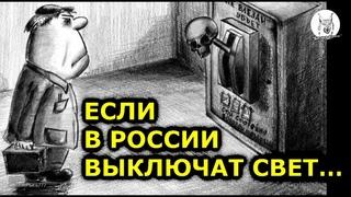 🙄 Если в России выключат свет…
