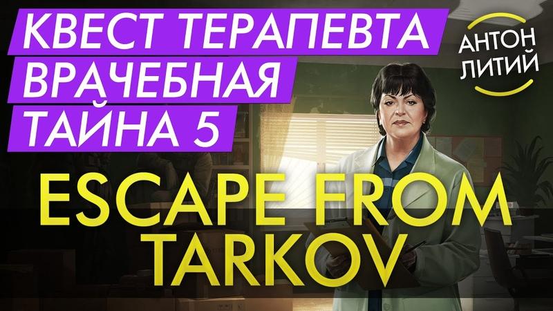 Квесты Терапевта Врачебная тайна часть 5 Escape from Tarkov гайд