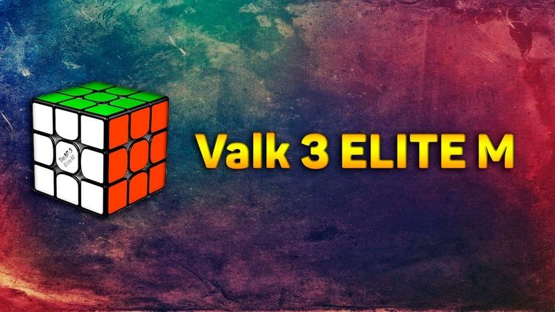 Обзор на Valk 3 ELITE M Лучший кубик в мире для спидкубинга