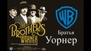 Братья Уорнер / The Brothers Warner (2008)