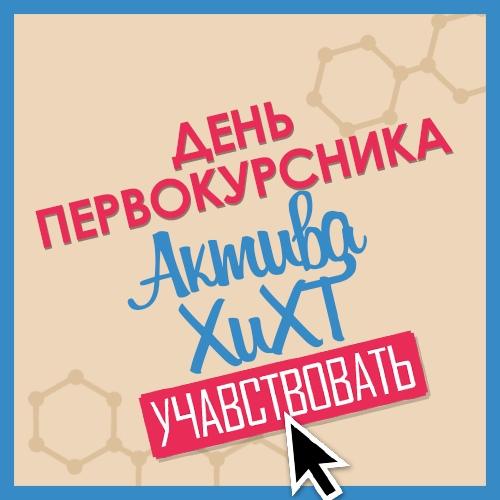Афиша Ярославль День Первокурсника Актива ХиХТ