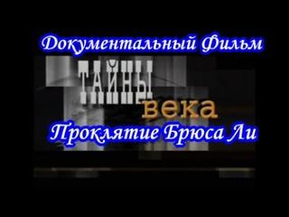 Тайны века. Проклятие Брюса Ли. Документальный Фильм.