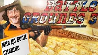 Обзор Battle Grounds III - вопли тысячи чертей.