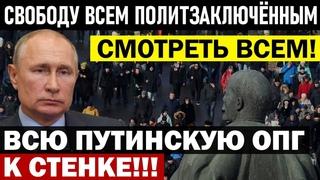 СРОЧНЫЕ НОВОСТИ РОССИИ! () КРЕМЛЬ БОИТСЯ ЭТОЙ ПРАВДЫ! ПУТИН ГОТОВИТ ОТМЕС.ТКУ ОППОЗИЦИИ!