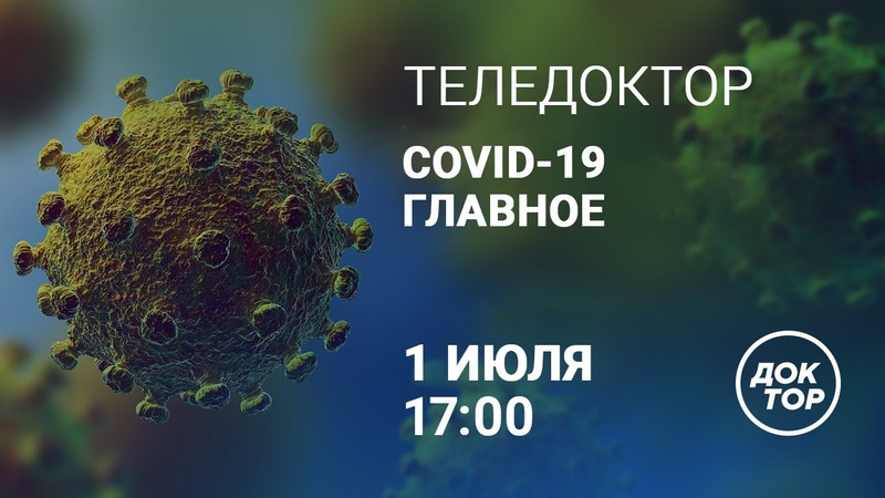 ⚡ COVID 19 Вирус вокруг нас Самоизоляция окончена но отделения реанимации по прежнему заполнены