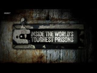 Внутри самых жестоких тюрем мира 3 сезон 4 серия / Inside the World's Toughest Prisons